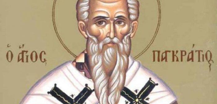 Ποιος ήταν ο Άγιος Παγκράτιος που εορτάζει σήμερα