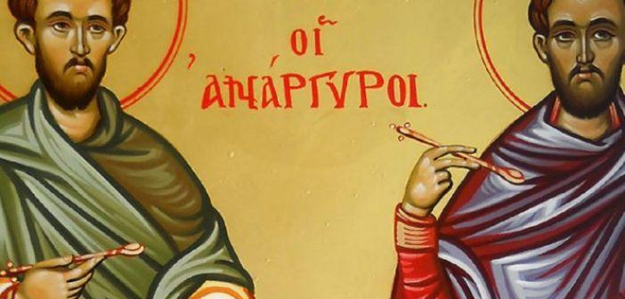 Ποιοι ήταν οι Άγιοι Άγιοι Κοσμάς και Δαμιανός, οι Ανάργυροι που εορτάζουν σήμερα