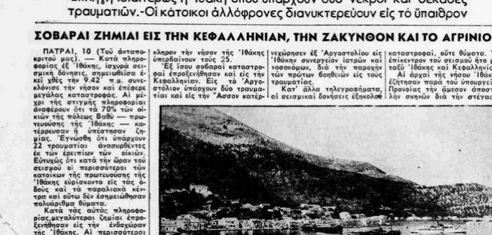 «Κεφαλληνία, Ζάκυνθος, Ιθάκη, δεν υπάρχουν από τις χθες»: Πως ο Τύπος κάλυψε τους φονικούς σεισμούς