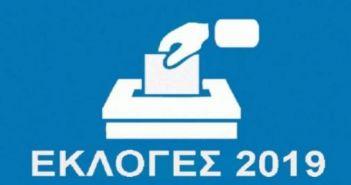 Εθνικές εκλογές 2019: Αλλαγές στα εκλογικά τμήματα, δες που ψηφίζεις με ένα κλικ