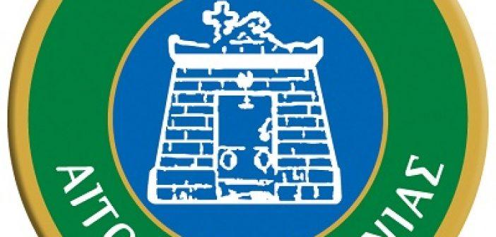 ΕΠΣ Αιτωλοακαρνανίας: Δηλώσεις συμμετοχής σε πρωταθλήματα και κύπελλο 2019-2020