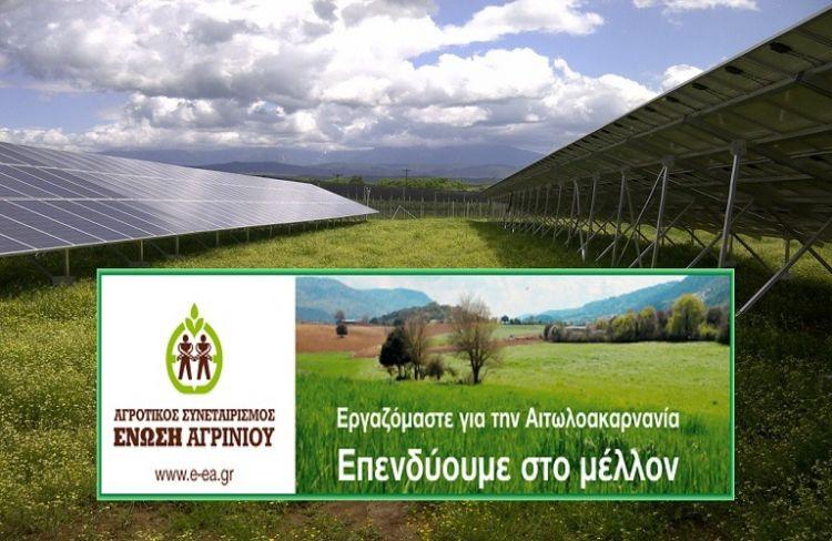 Πρόσκληση συμμετοχής στα νέα φωτοβολταϊκά