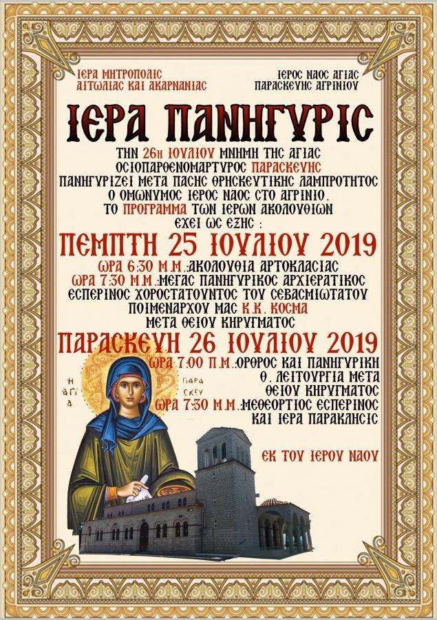 Πανηγυρίζει στις 26 Ιουλίου ο Ι.Ν. Αγίας Παρασκευής Αγρινίου