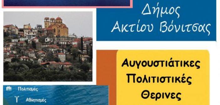 Δήμος Ακτίου – Βόνιτσας: Το πρόγραμμα των Πολιτιστικών Θερινών Διαδρομών Αυγούστου 2019