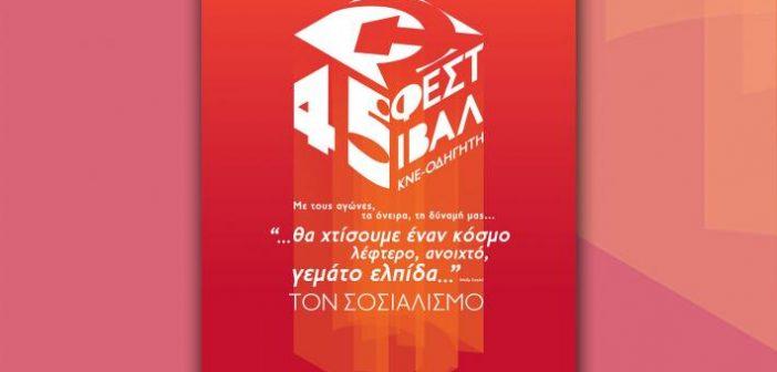 Αγρίνιο: 45ο Φεστιβάλ ΚΝΕ – «Οδηγητή» στις 7 Σεπτέμβρη στο Παπαστράτειο Γυμνάσιο