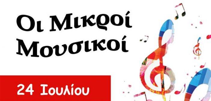 Μαγική βραδιά με τους μικρούς μουσικούς την Τετάρτη 24 Ιουλίου στην πλατεία Δημαρχείου Βόνιτσας