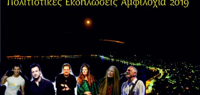 Οι μεγάλες συναυλίες του καλοκαιριού στην Αμφιλοχία – Πλούσιο πολιτιστικό πρόγραμμα