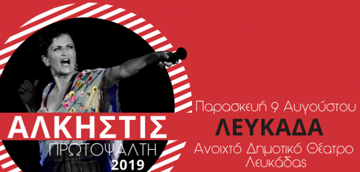 Η Άλκηστις Πρωτοψάλτη 9 Αυγούστου στην Λευκάδα