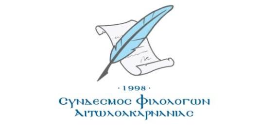 Αναβολή του Συνεδρίου Ειδικής Εκπαίδευσης στο Αγρίνιο