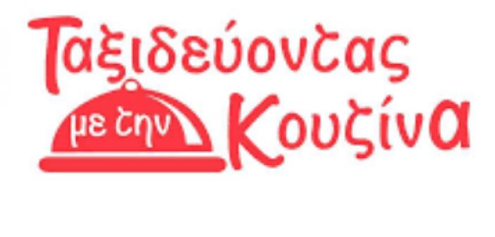 """Η εκπομπή """"Ταξιδεύοντας με την Κουζίνα"""" στη Ναύπακτο (ΔΕΙΤΕ VIDEO)"""