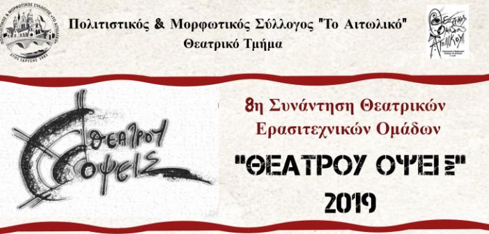 """Δεύτερη παράσταση – """"Θεάτρου Όψεις"""" – Αιτωλικό 2019"""