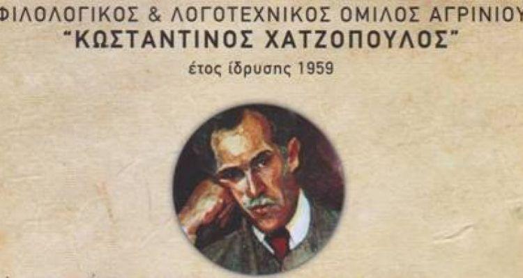 Γενική Συνέλευση και εκλογή νέου Δ.Σ. για τον Λογοτεχνικό και Φιλολογικό Όμιλο «Κωνσταντίνος Χατζόπουλος»