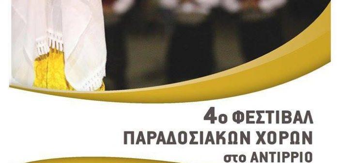 4ο Φεστιβάλ Παραδοσιακών χορών στο Αντίρριο