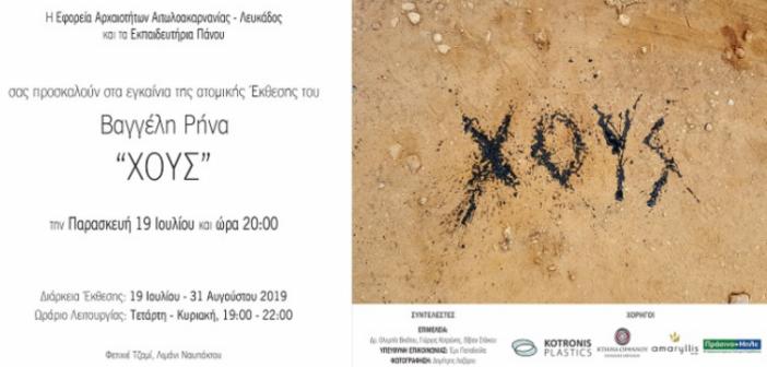Ναύπακτος: Απόψε τα εγκαίνια της έκθεσης του Βαγγέλη Ρήνα «ΧΟΥΣ»