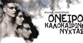 Όνειρο καλοκαιρινής νύχτας στο Αρχαίο Θέατρο Οινιαδών