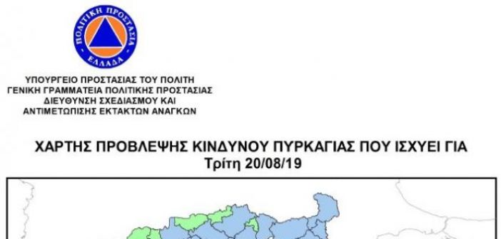 Δυτική Ελλάδα: Yψηλός ο κίνδυνος πυρκαγιάς την Τρίτη 20 Αυγούστου σε Αχαΐα και σε περιοχές της Ηλείας