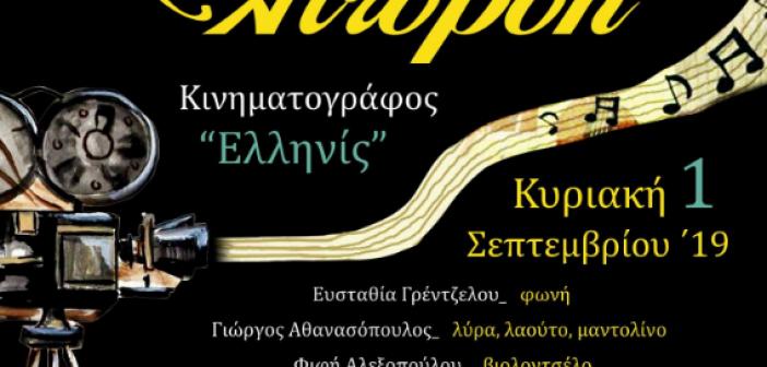 Οι «Άτροπον» την Κυριακή στον «Ελληνίς»