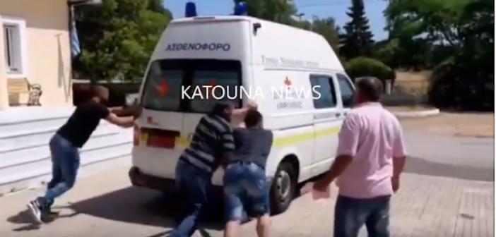 Κατούνα: Έσπρωχναν ασθενοφόρο για να πάρει μπρος (ΔΕΙΤΕ VIDEO)