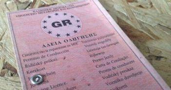 Αγρίνιο: Συνελήφθη 62χρονος – Οδηγούσε μεθυσμένος και χωρίς δίπλωμα