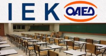 Έναρξη υποβολής αιτήσεων νέων σπουδαστών στο ΙΕΚ ΟΑΕΔ Αγρινίου