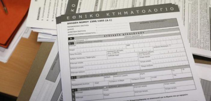 Αιτωλοακαρνανία: Παράταση μέχρι τις 31 Οκτωβρίου για το Κτηματολόγιο