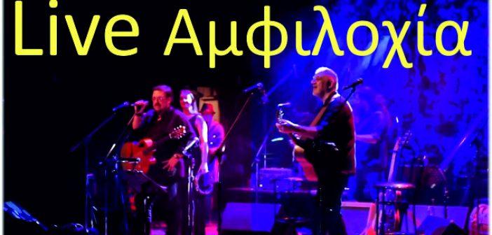 """Αμφιλοχία: Λαυρέντης Μαχαιρίτσας – Νίκος Πορτοκάλογλου """"Τι έχει μείνει απ'τη φωτιά"""" (ΔΕΙΤΕ VIDEO)"""