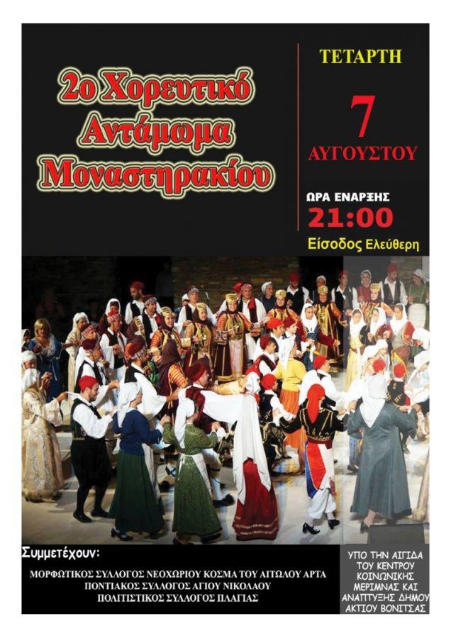 Μοναστηράκι Βόνιτσας: 2ο Χορευτικό Παραδοσιακό Αντάμωμα