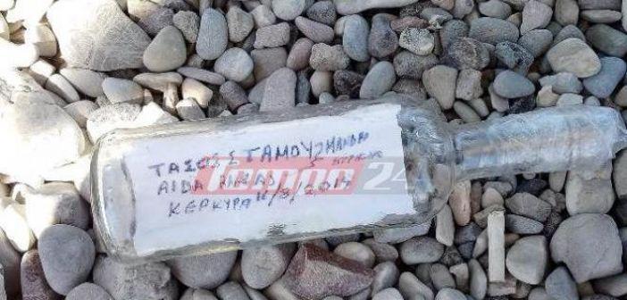 ΡΟΜΑΝΤΙΚΟ! Μπουκάλι με τα ονόματά τους πέταξε ζευγάρι στην Κέρκυρα και… έφτασε σε Πλαζ της Δυτικής Ελλάδας (ΔΕΙΤΕ ΦΩΤΟ)