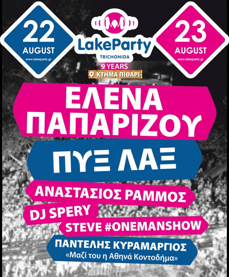 Το 9ο Lake Party Trichonida πλησιάζει!!!