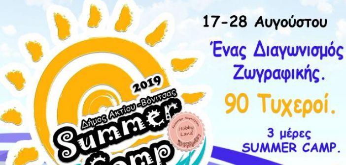 Βόνιτσα: Για πρώτη φορά ένα Summer Camp για παιδιά, ηλικίας 7-12 ετών