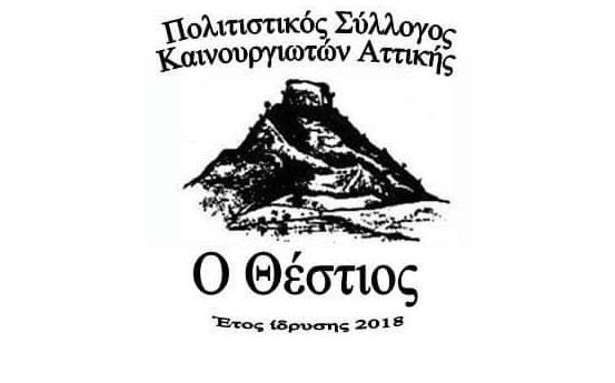 """Παρέμβαση του Π.Σ Καινουργιωτών Αττικής """"Ο Θέστιος"""" για τις συνεχόμενες πυρκαγιές στο Καινούργιο"""