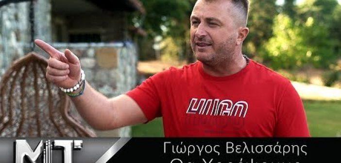 """""""Θα χορέψουμε"""" – Το νέο τραγούδι του Γώργου Βελισσάρη (ΔΕΙΤΕ VIDEO)"""