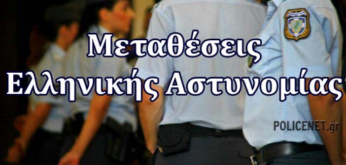 Δεν ξανάγινε! Κανένας αστυνομικός για την επαρχία στις έκτακτες μεταθέσεις – Πυρ και μανία οι συνδικαλιστές, αναμένονται μεγάλες αντιδράσεις