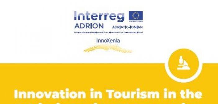 Καινοτόμες εφαρμογές στον τουρισμό – Περιφερειακό συνέδριο για τα αποτελέσματα του ευρωπαϊκού έργου «InnoXenia»