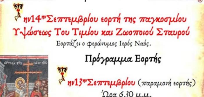 Εορτάζει ο Ι.Ν. Τιμίου Σταυρού & Οσίου Νείλου Μυροβλύτου στα Σφυρέικα Αγρινίου