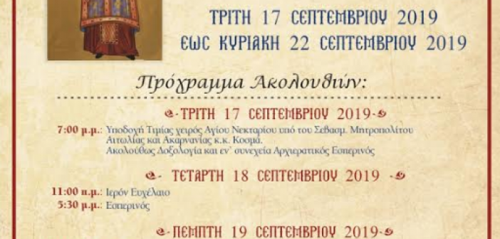 Το πρόγραμμα εκδηλώσεων υποδοχής του Ιερού Λειψάνου του Αγίου Νεκταρίου στην Ενορία Παλαίρου