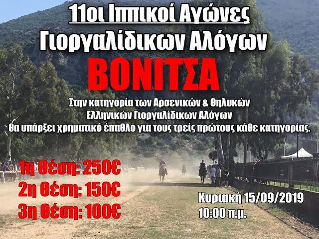 Βόνιτσα: Την Κυριακή οι 11οι ιππικοί αγώνες Γιοργαλίδικων αλόγων