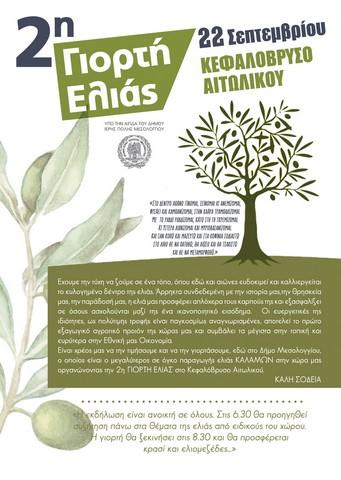 Στις 22 Σεπτεμβρίου η 2η Γιορτή Ελιάς στο Κεφαλόβρυσο