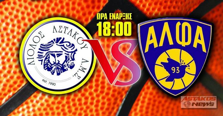Πρωτάθλημα Παίδων ΕΣΚΑΒΔΕ: Αίολος Αστακού – Άλφα 93 την Κυριακή 15 Σεπτεμβρίου