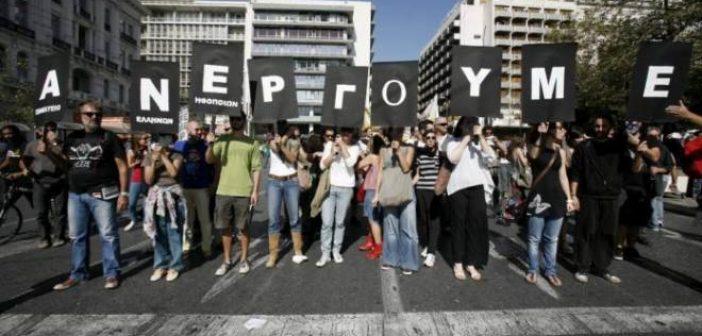"""""""Στο κόκκινο"""" η ανεργία στη Δυτική Ελλάδα – Δεύτερη στη """"μαύρη λίστα"""" μεταξύ των Περιφερειών!"""