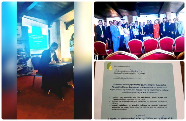 Ο Δήμος Ξηρομέρου στο σύμφωνο Δημάρχων για το κλίμα και την ενέργεια στην Ε.Ε. (ΔΕΙΤΕ ΦΩΤΟ)