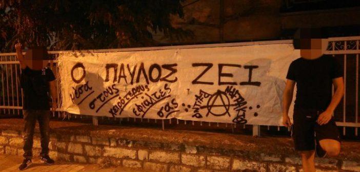 Ναύπακτος: Ανάρτηση πανό για τα 6 χρόνια από την δολοφονία του Παύλου Φύσσα (ΦΩΤΟ)