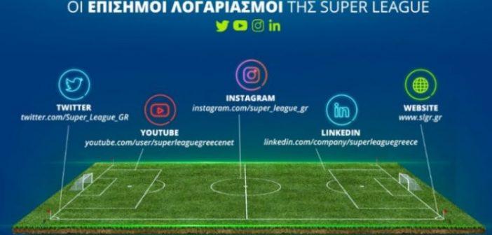 Super League 1: Αυτοί είναι οι επίσημοι λογαριασμοί στα social media