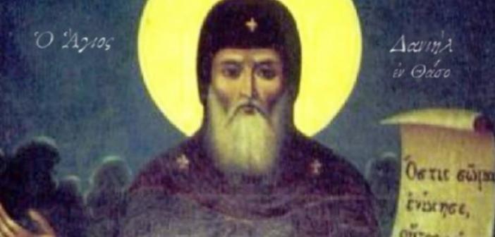 Σήμερα τιμάται ο Όσιος Δανιήλ ο Θάσιος