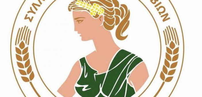 Προκηρύχθηκαν εκλογές στον Σύλλογο Γυναικών Καλυβίων