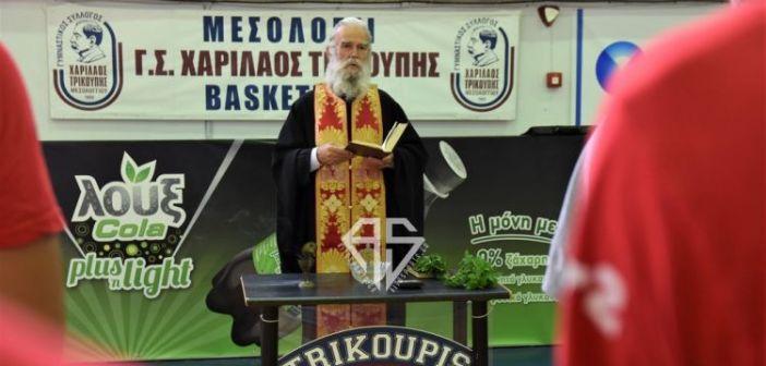 Πραγματοποιήθηκε ο αγιασμός στον Γ.Σ. Χαρίλαο Τρικούπη (ΔΕΙΤΕ ΦΩΤΟ)
