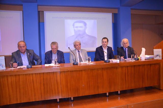 """Παρουσιάστηκε το βιβλίο του Δημήτρη Β. Αλεξανδρή: """"Η Μακρυνεία στον ευρύτερο χώρο της Αιτωλίας – Μέρος δεύτερο, στην Αθήνα"""" (ΦΩΤΟ)"""