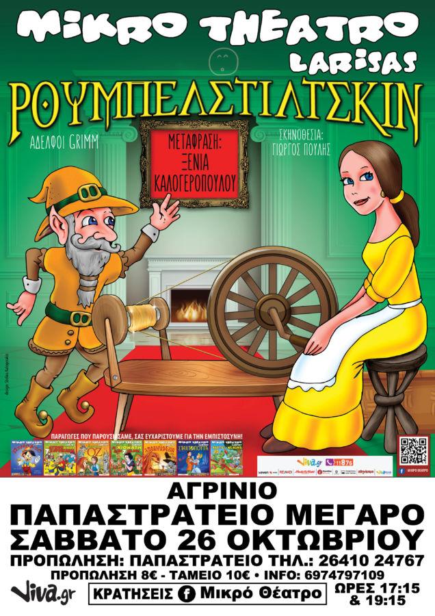 """Η παιδική παράσταση """"Ρουμπελστίλτσκιν"""" στο Παπαστράτειο Μέγαρο Αγρινίου"""