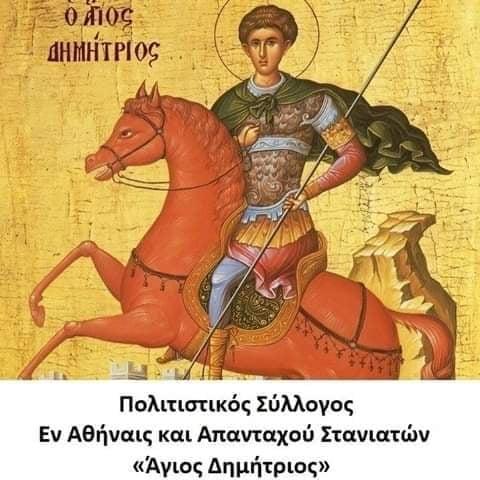 Εκδηλώσεις του Συλλόγου των εν Αθήναις Στανιατών για τον εορτασμό του Αγίου Δημητρίου