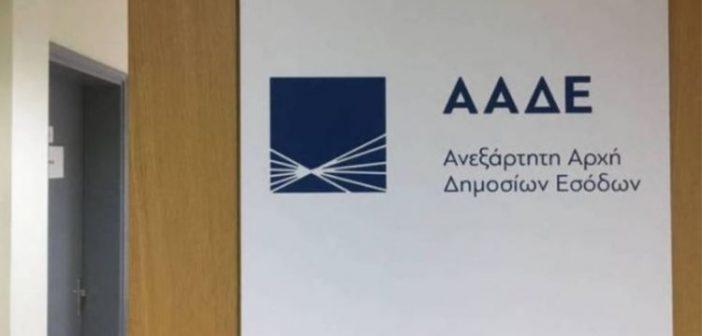 ΑΣΕΠ: Εκδόθηκε η προκήρυξη για 75 μόνιμες θέσεις στην ΑΑΔΕ